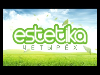 "3 �������� 16:00 - ���� ��������� ����������� ������ ""Estetika �������"", �� ����������� �������, � ����� 275-����� ���"
